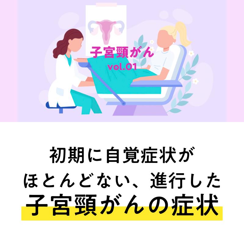 宮頸 症状 ん 子 が 自覚