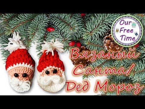 Как связать Санта Клауса/ Деда Мороза крючком? // Новогодний мотив