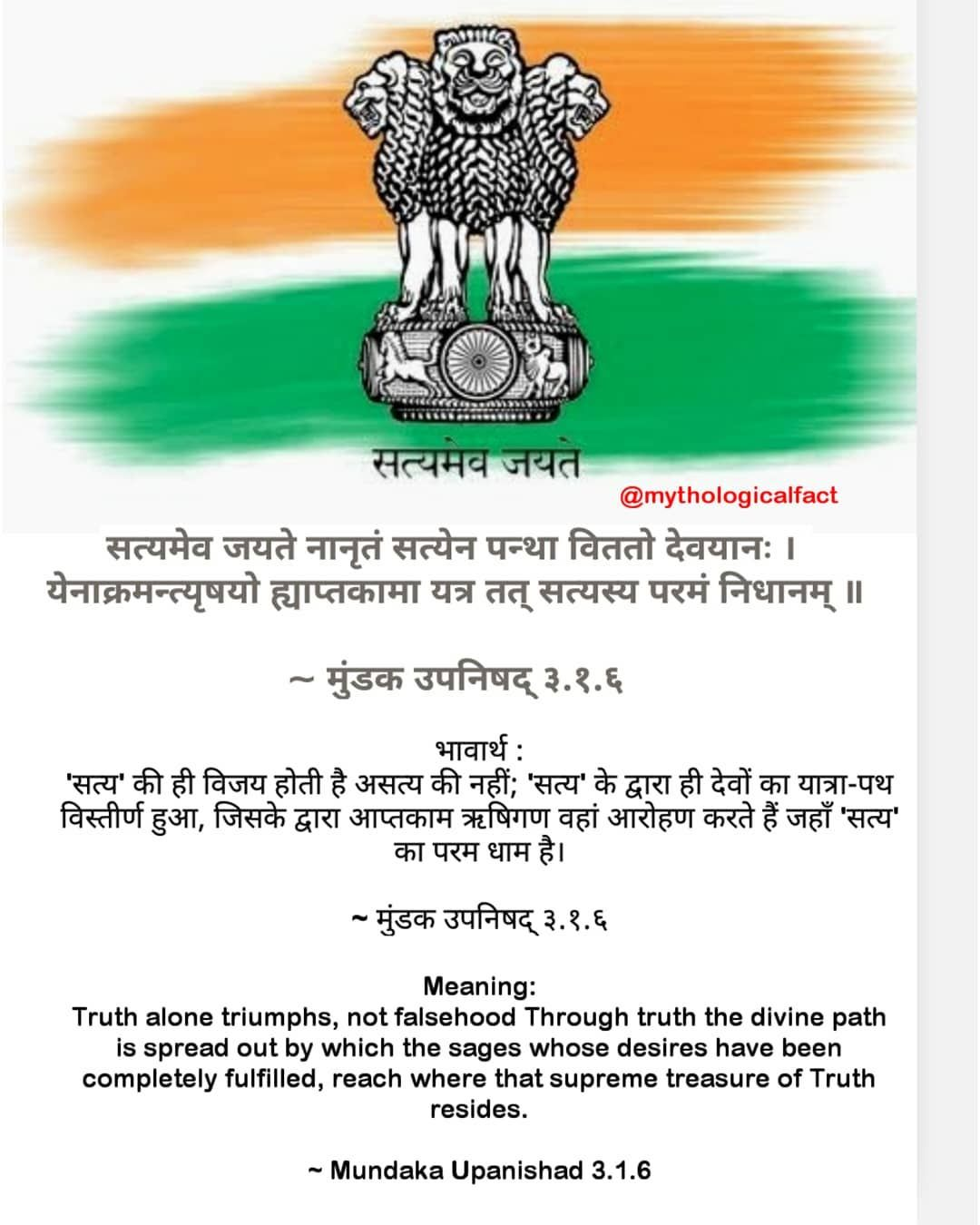 knowledge sharing quotes sanskrit