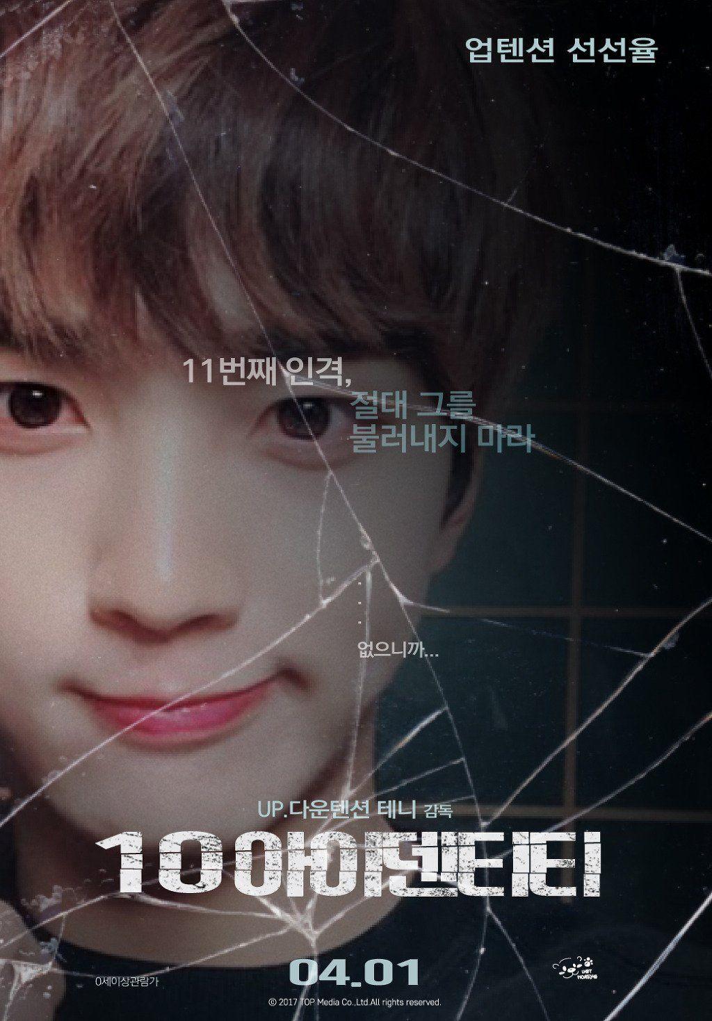 [10TION NOTE] 170401 #10Identity starring UP10TION #SeonSunyoul #sunyoul