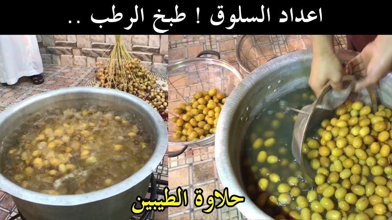 اعداد السلوق طبخ الرطب سناب الاحساء Youtube Cooking Food Vegetables