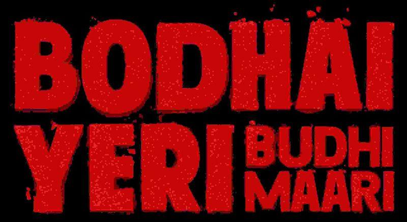 Think Music clasps audio rights of Bodhai Yeri Buddhi Maari
