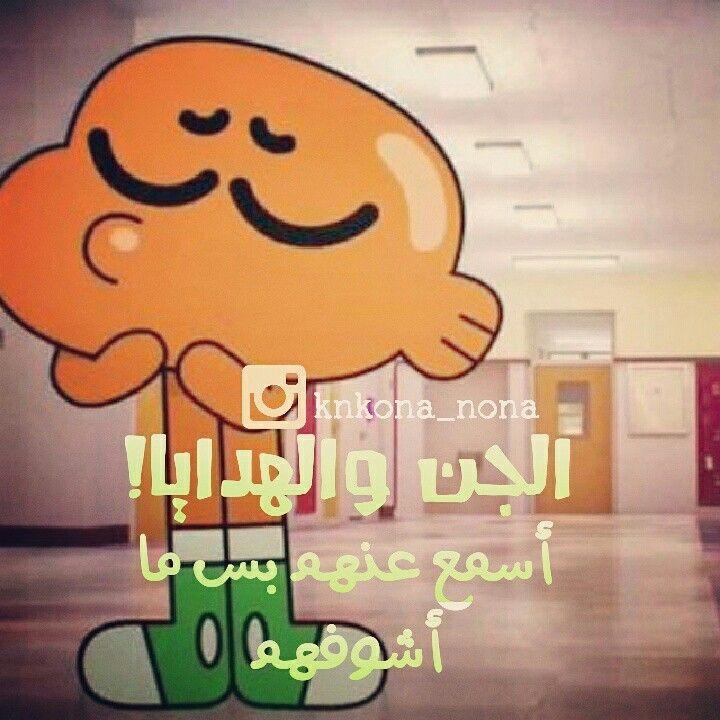 غامبول Hhhjhhhh Lina A Salahaddin Crazy Funny Memes Cartoon Quotes Funny Arabic Quotes