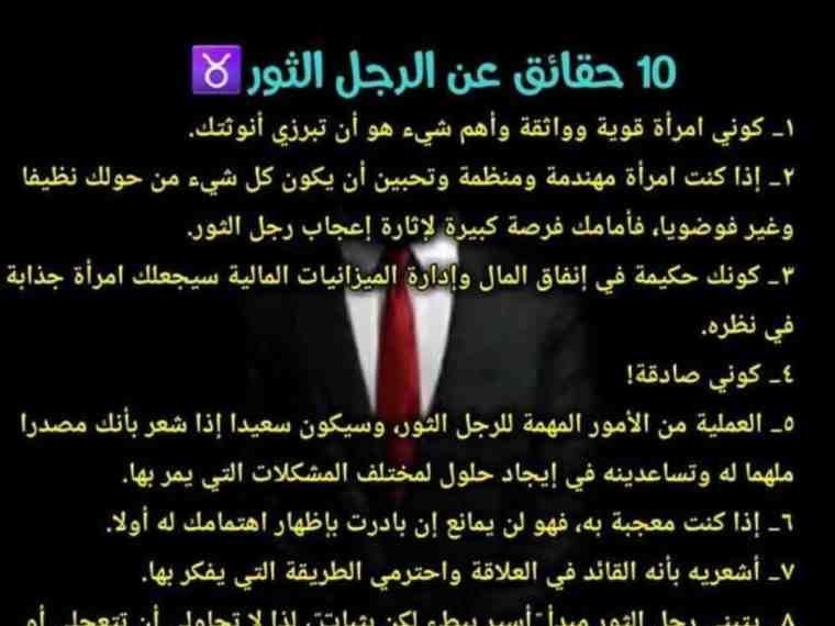 ١٠ حقائق في كيفية التعامل مع رجل برج الثور الأبراج برج الجوزاء برج الحمل برج الميزان برج الثور برج العقرب برج الحوت برج الأسد ب Alia World Jigs