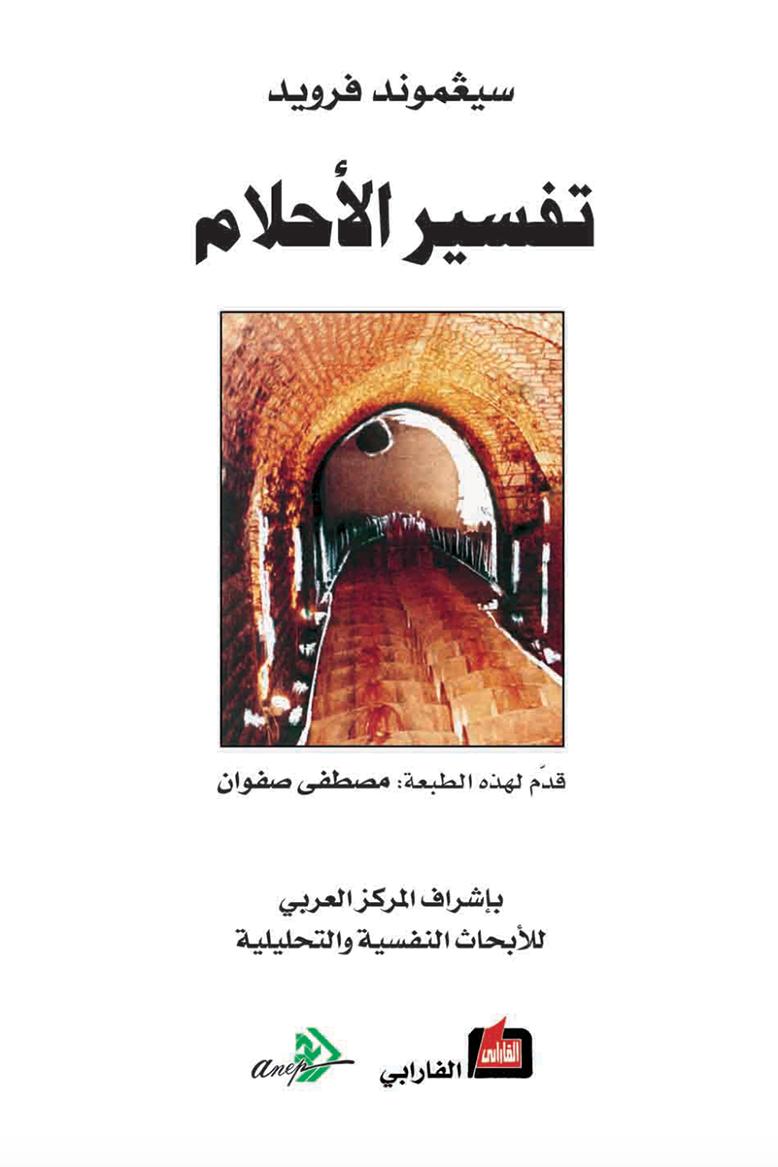 تفسير الأحلام تأليف سيغموند فرويد Arabic Books Books Movie Posters
