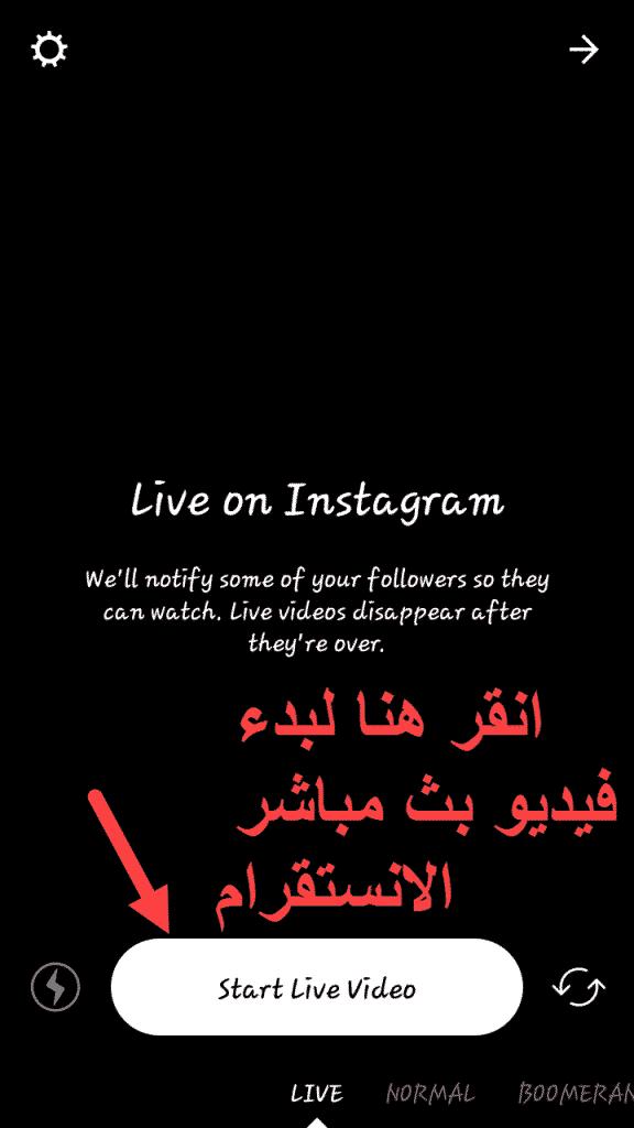 تحديث انستقرام الجديد Instagram Live Video App