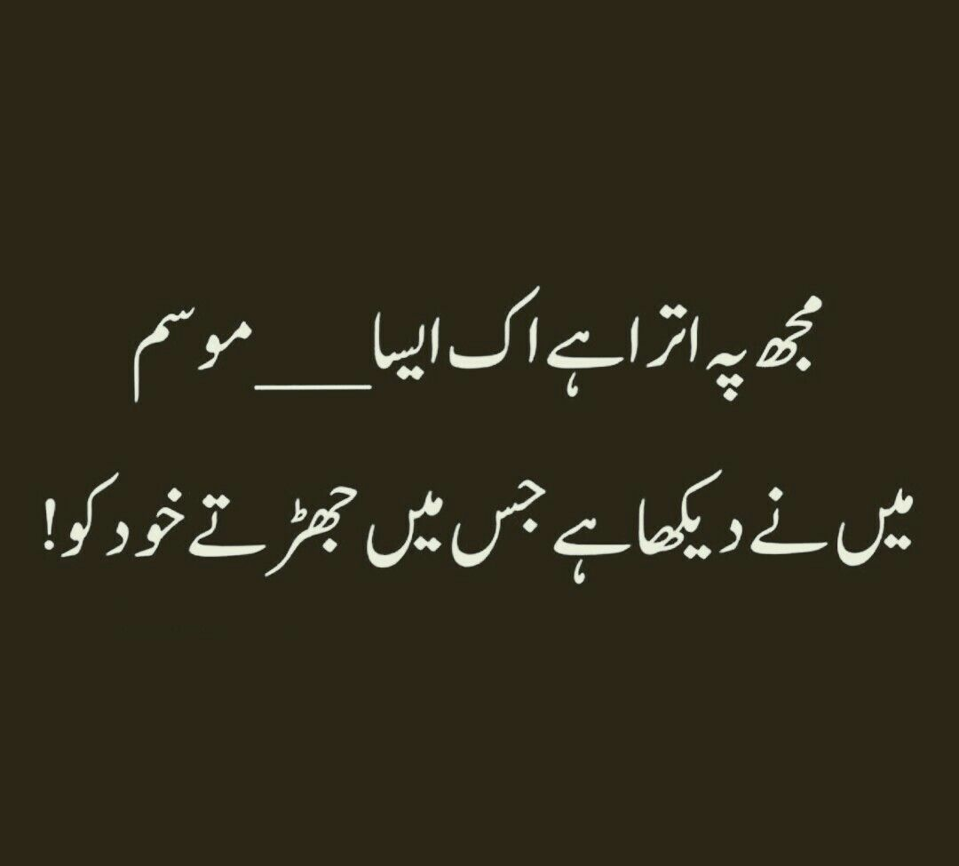 Pin By Lafzaddict On Urdu Quotes Poetry Poetry Quotes Quotes Urdu Quotes