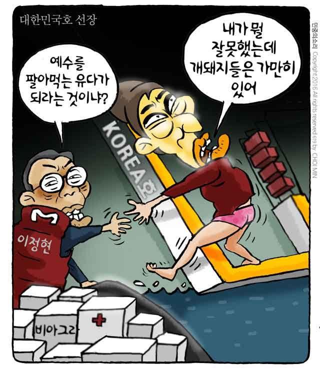 최민의 시사만평 - 대한민국호 선장 #만평