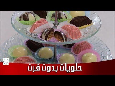 حلويات بدون فرن باشكال متنوعة وحشوة رائعة الشيف نادية Bonbons Chocolat Sans Cuisson Food Breakfast Serving Bowls