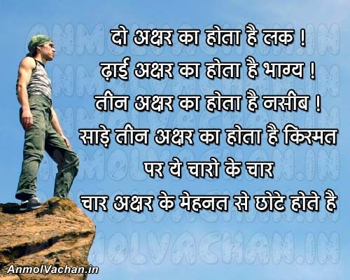 Success Business Quotes In Hindi With
