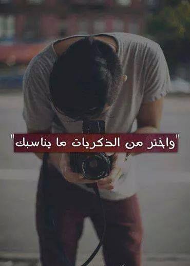 رمزيات عربي كلمات تصميم تصاميم انجليزي Post Words Quotes English Arabic Quotes Quotes Words