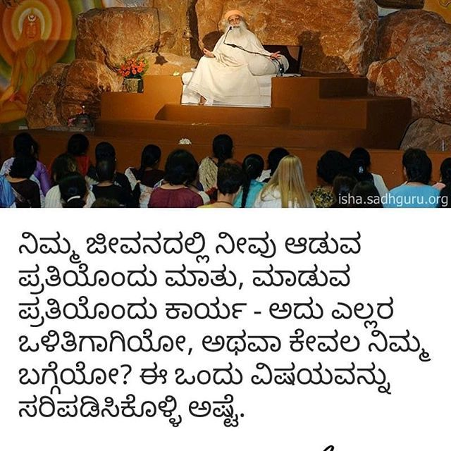 #SadhguruQuotes in #kannada | Hindu quotes, Instagram ...