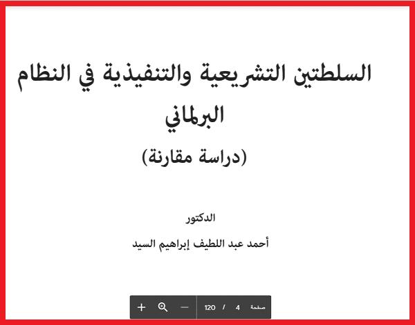 كتاب السلطتين التشريعية والتنفيذية في النظام البرلماني Math Education Math Equations