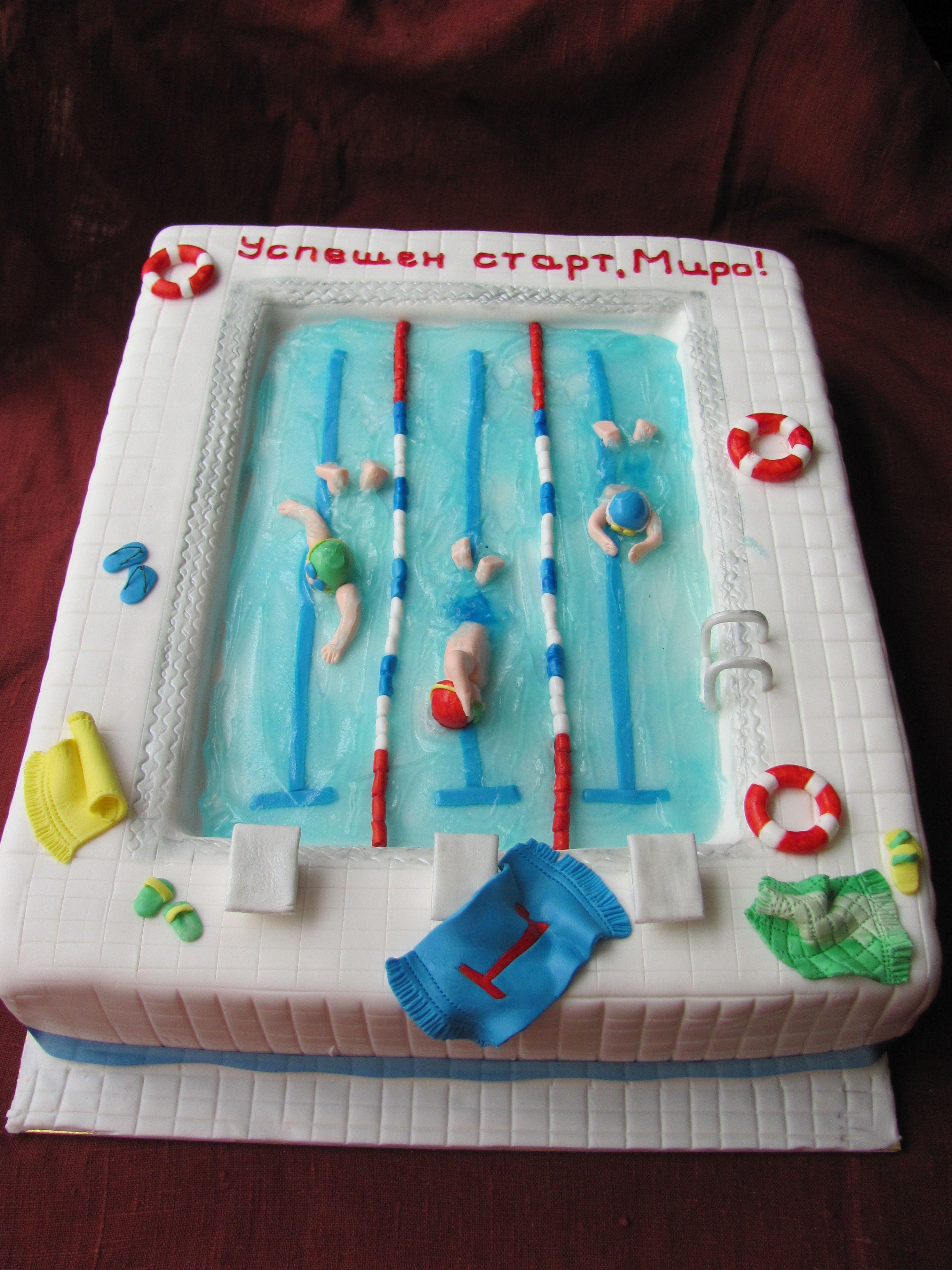 Tremendous My First Swimming Pool Cake Pool Cake Swimming Pool Cake Personalised Birthday Cards Vishlily Jamesorg