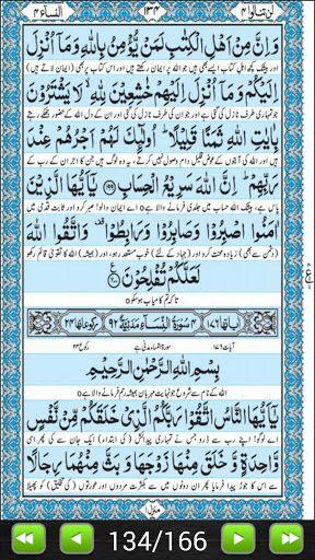 Quran Urdu (قرآن) Now Al Quran in easy Urdu format. easy