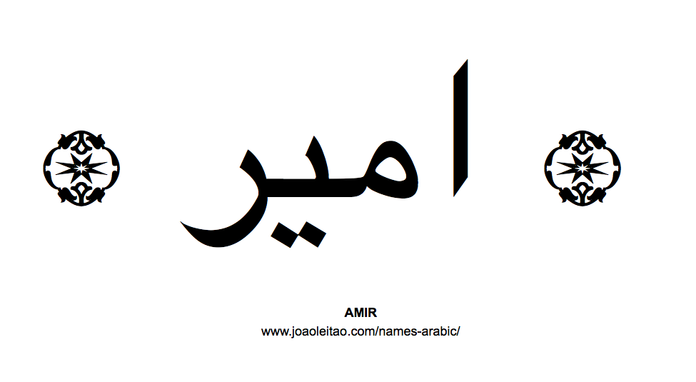19+ Amir name meaning in arabic information