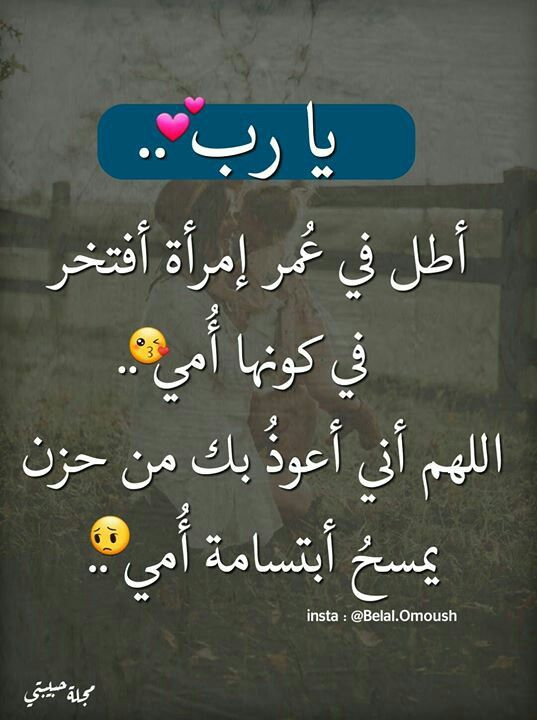 اللهم آمين Good Day Quotes Miss You Dad Best Mother