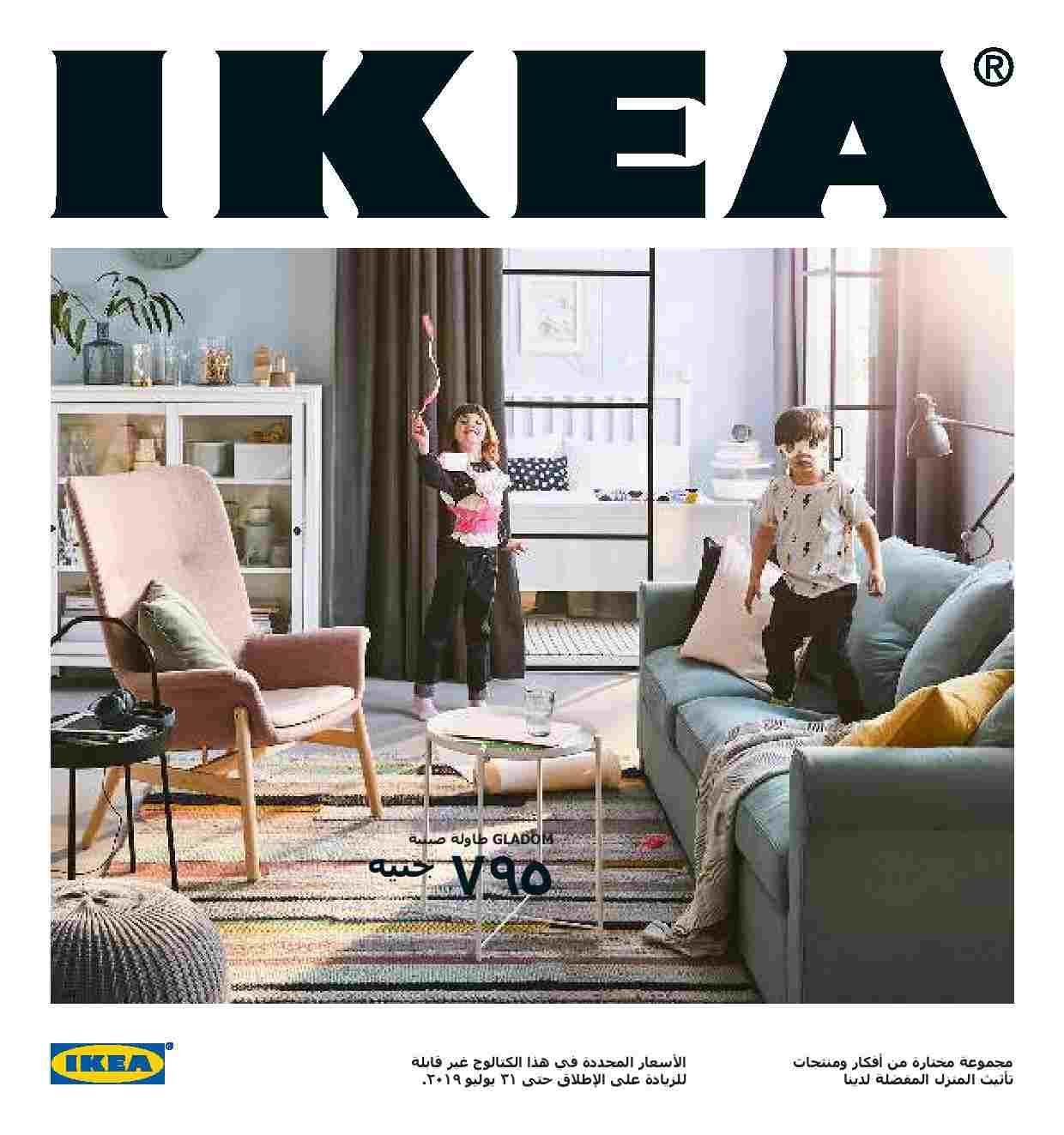 كتالوج ايكيا مصر 2019 الجديد Ikea Egypt Ikea Catalog Ikea Kitchen Catalogue Ikea