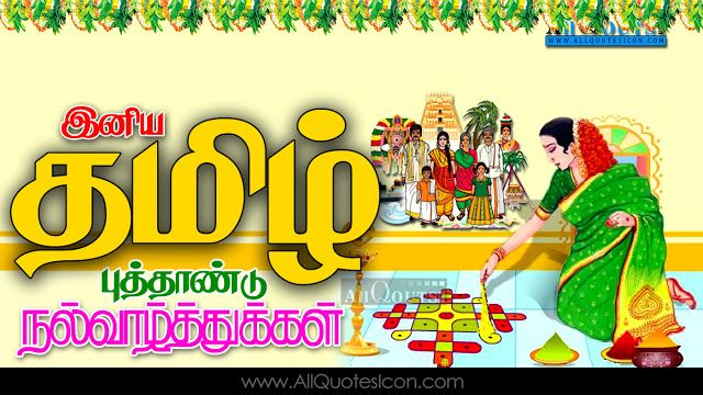 Happy-Tamil-New-Year-2017-Tamil-Quotes-Images-Wallpapers-Pictures