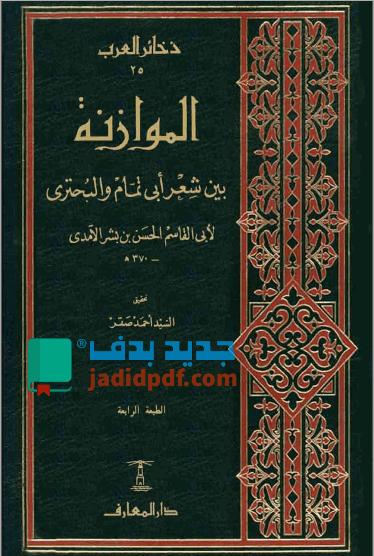 كتاب الموازنة للآمدي pdf