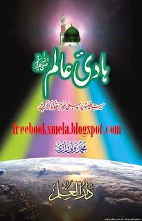Hadi-e-alam Book Pdf