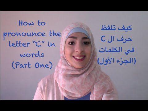 تعلم انجليزي مع إيمان درس رقم ١٠ كيف تلفظ حرف ال C في الكلمات الجزء الأول Lettering Words Letter C