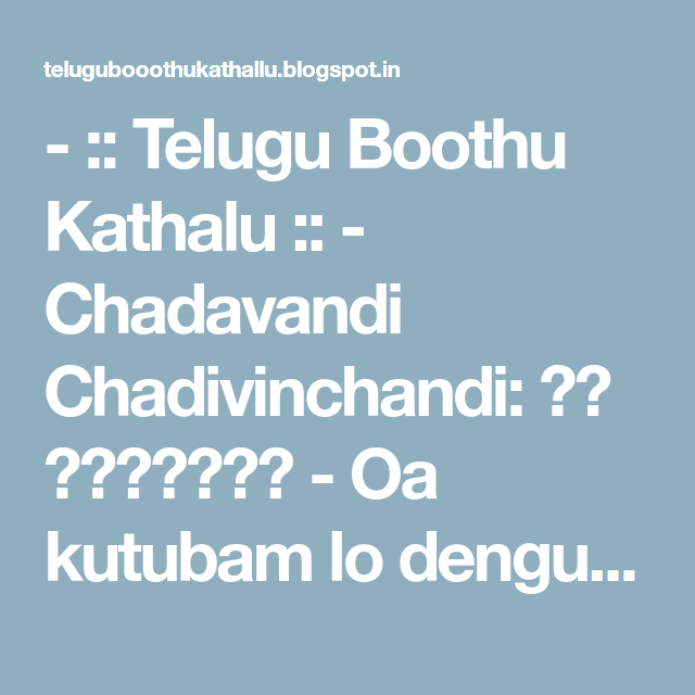 telugu boothu cartoon stories