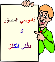 تحميل القاموس المصو ر لذوي الإحتياجات الخاصة اكثر من 1000 صورة و كلمة مع ملاحق مهمة منتدى اسلامي مفيد Fictional Characters Education Vault Boy