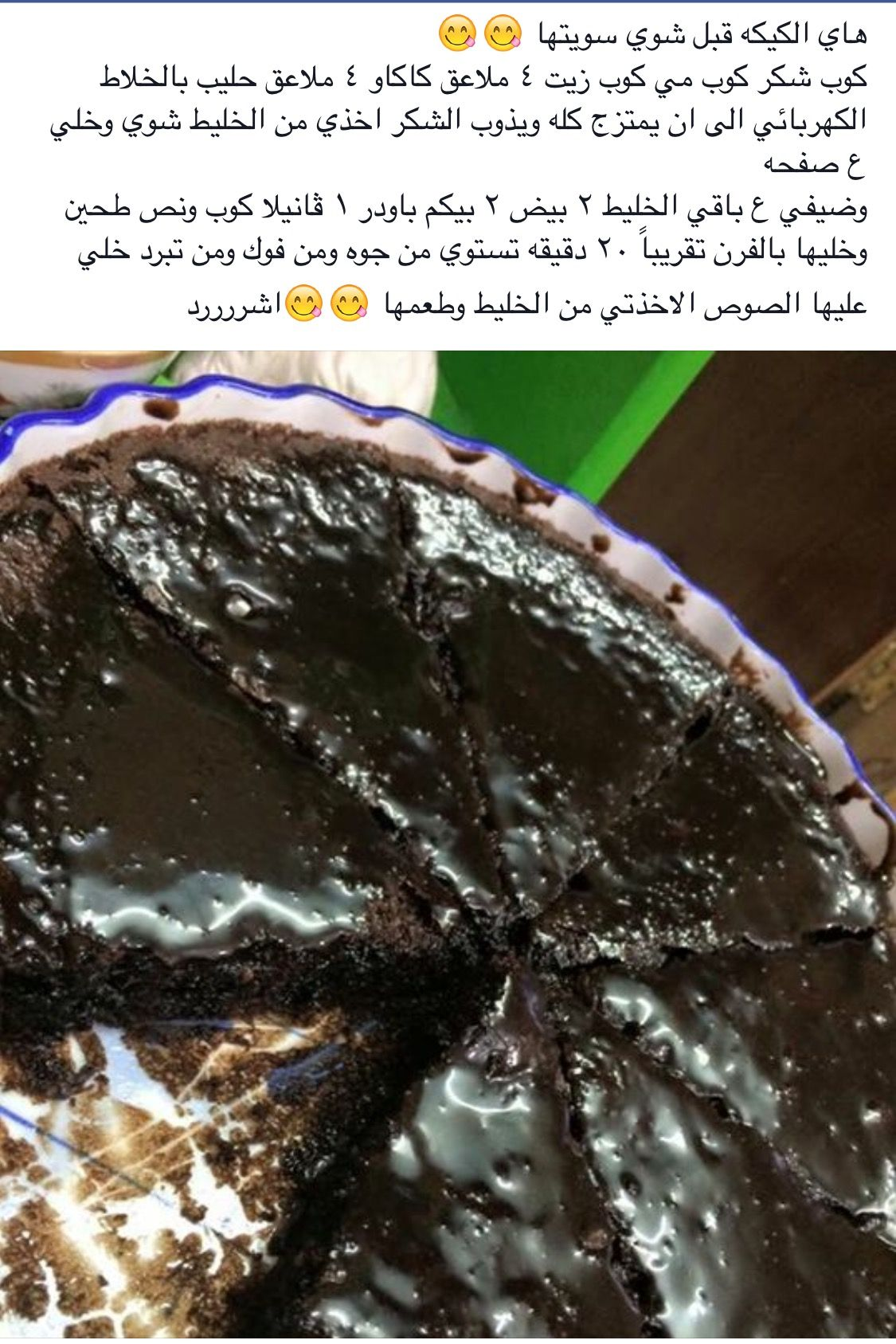 شوكلت كيك Chocolate Cake Food Chocolate