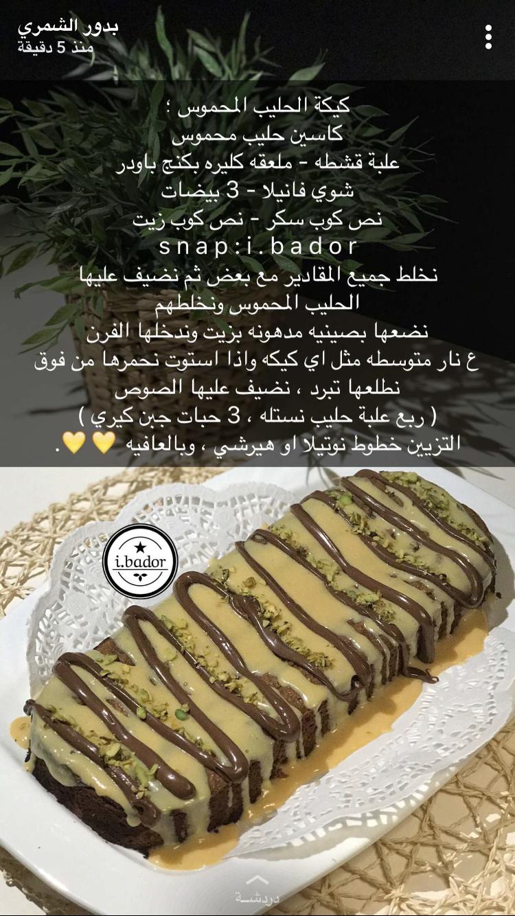 Pin By Maryah On طبخات Arabic Food Food Sweets Recipes