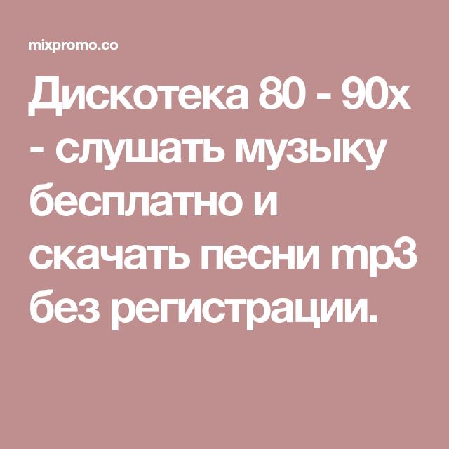 Mp3 дискотека 80 скачать