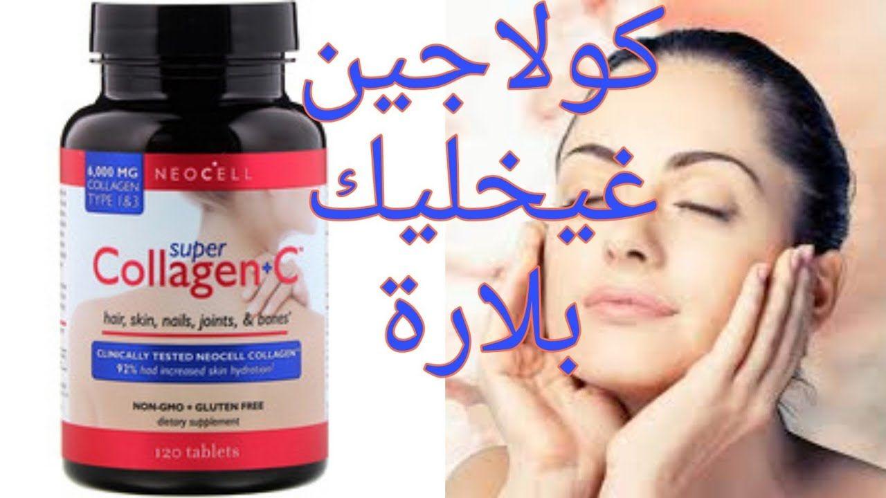 تجاعيد البشرة كولاجين حبوب الكولاجين إزالة التجاعيد من الوجه و حول العين ونفخ الخدود Youtube Collagen Skin Joint