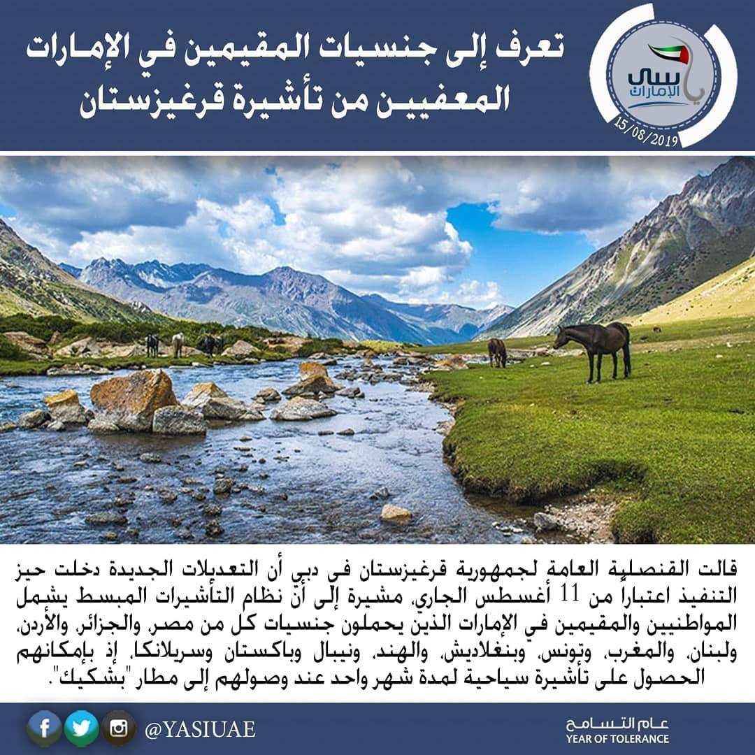 تعرف إلى جنسيات المقيمين في الإمارات المعفيين من تأشيرة قرغيزستان قالت القنصلية العامة لجمهورية قرغيزستان في دبي إن الحك Natural Landmarks Landmarks Nature
