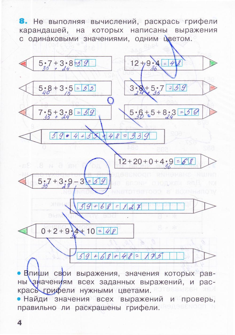 решебник по информатике 2 класс бененсон 2 часть рабочая тетрадь ответы