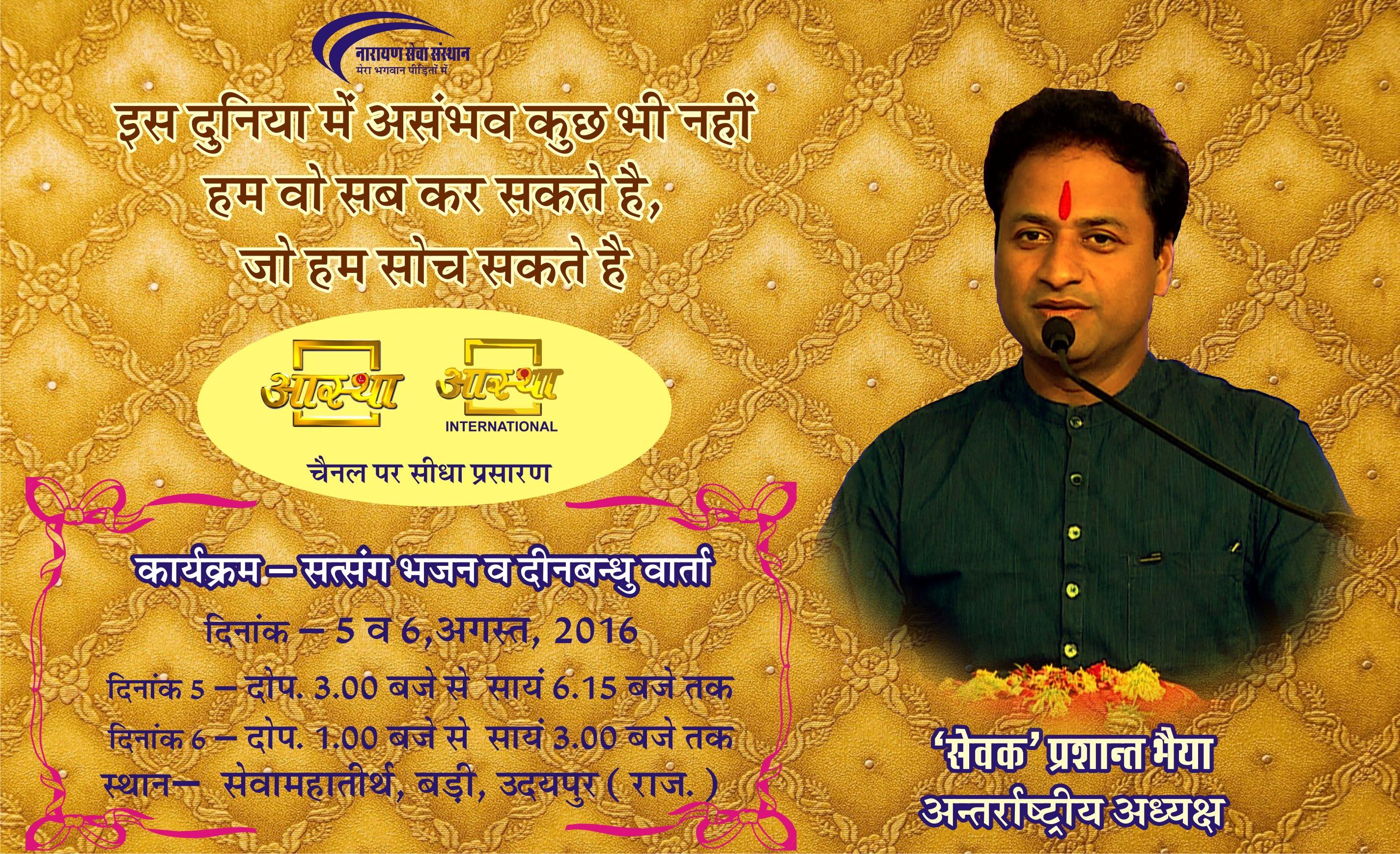 Mr. Prashant Agarwal's next #Live program of Bhajan Satsang and #Deenbandhu #Varta is going to start at 3 pm on Astha TV and Astha International. www.narayanseva.org