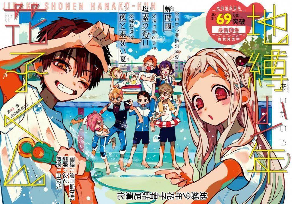 El anime ''Jibaku Shounen Hanakokun'', anuncia Personal