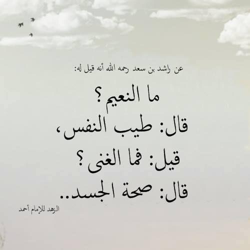 نعيم الغني Quotes Interesting Art Calligraphy