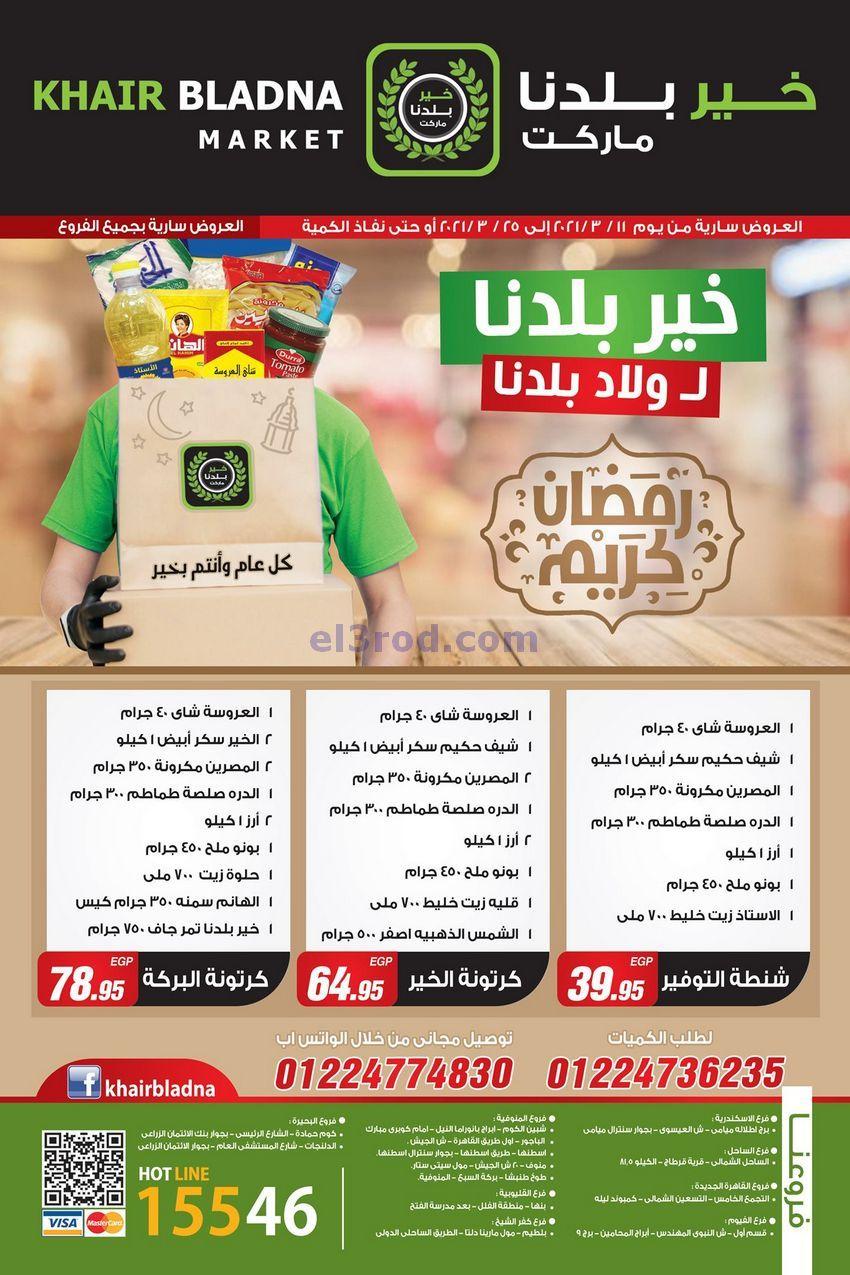 عروض خير بلدنا 11 حتى 25 3 2021 أقوى عروض رمضان In 2021 Rolla Mobile Boarding Pass Egypt