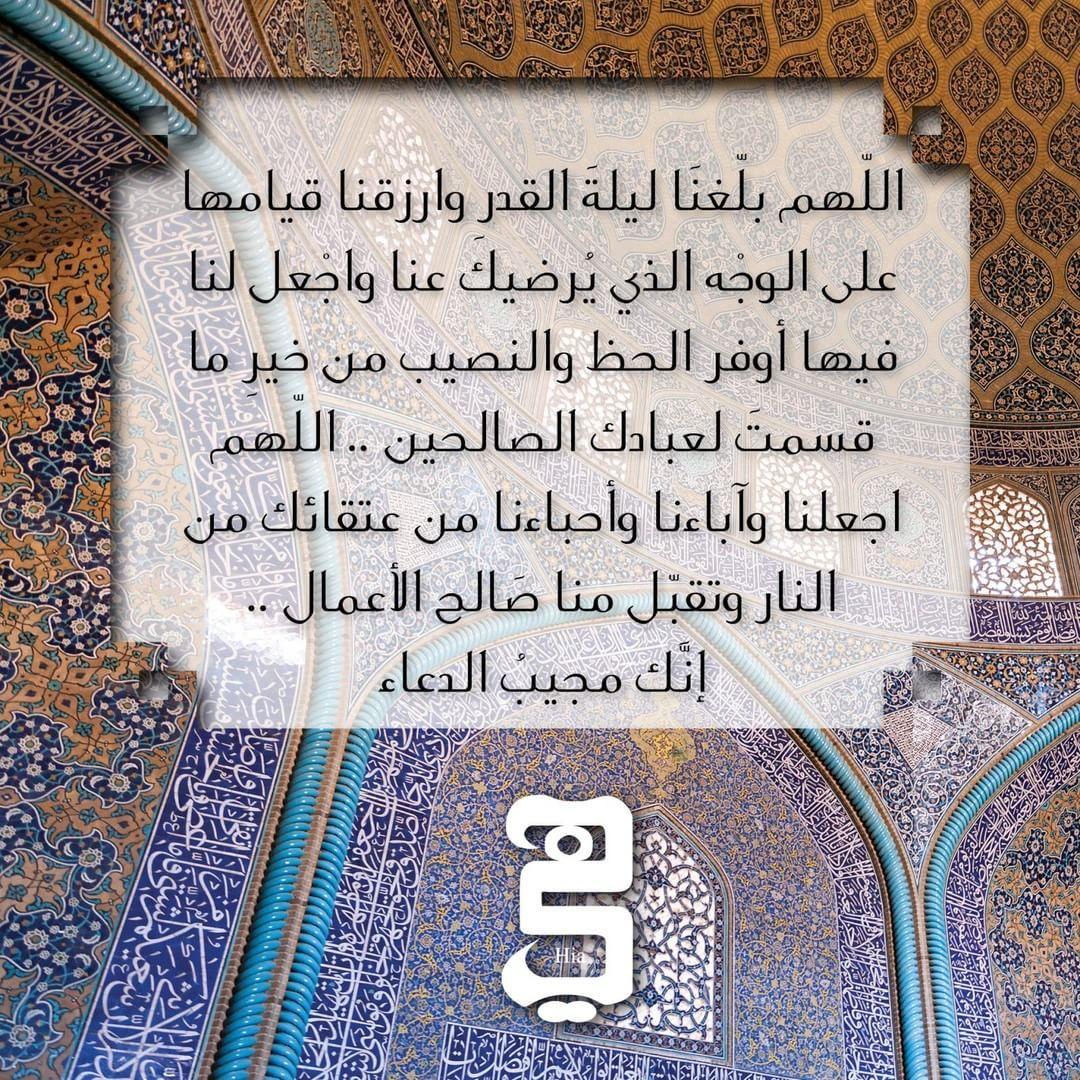 أسرة مجلة هي تبارك لكم حلول العشر الأواخر من رمضان تقبل الله منا ومنكم صالح الأعمال وبلغنا وإياكم ليلة القدر ونحن بأحسن حال العشر الاواخر رمضان Pinterest