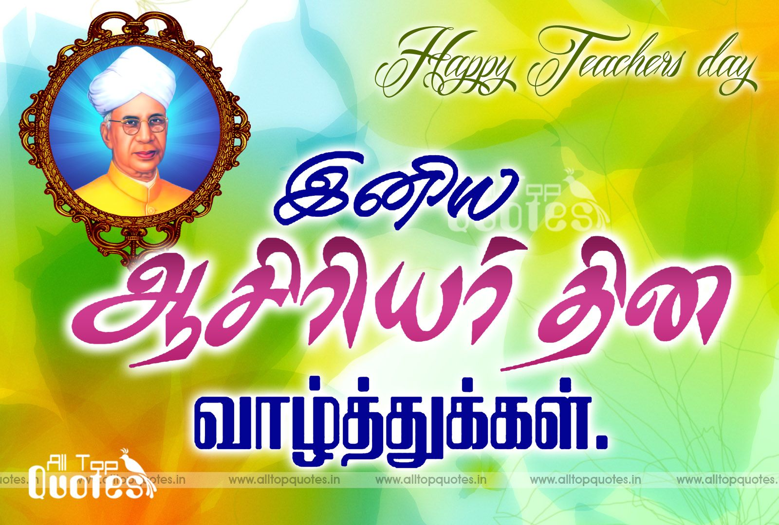 Happy teachers day tamil kavithai quotes All Top Quotes