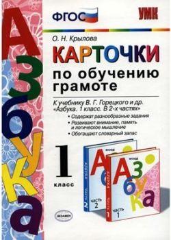 Карточки по обучению грамоте. 1 класс