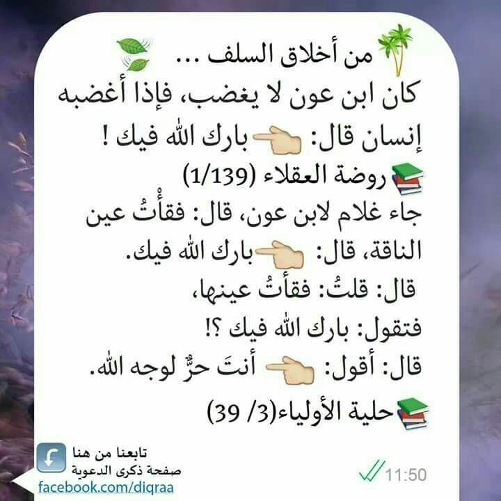 Pin By الحمد لله تكفى On من أقوال السلف الصالح Word Search Puzzle Words Quotes