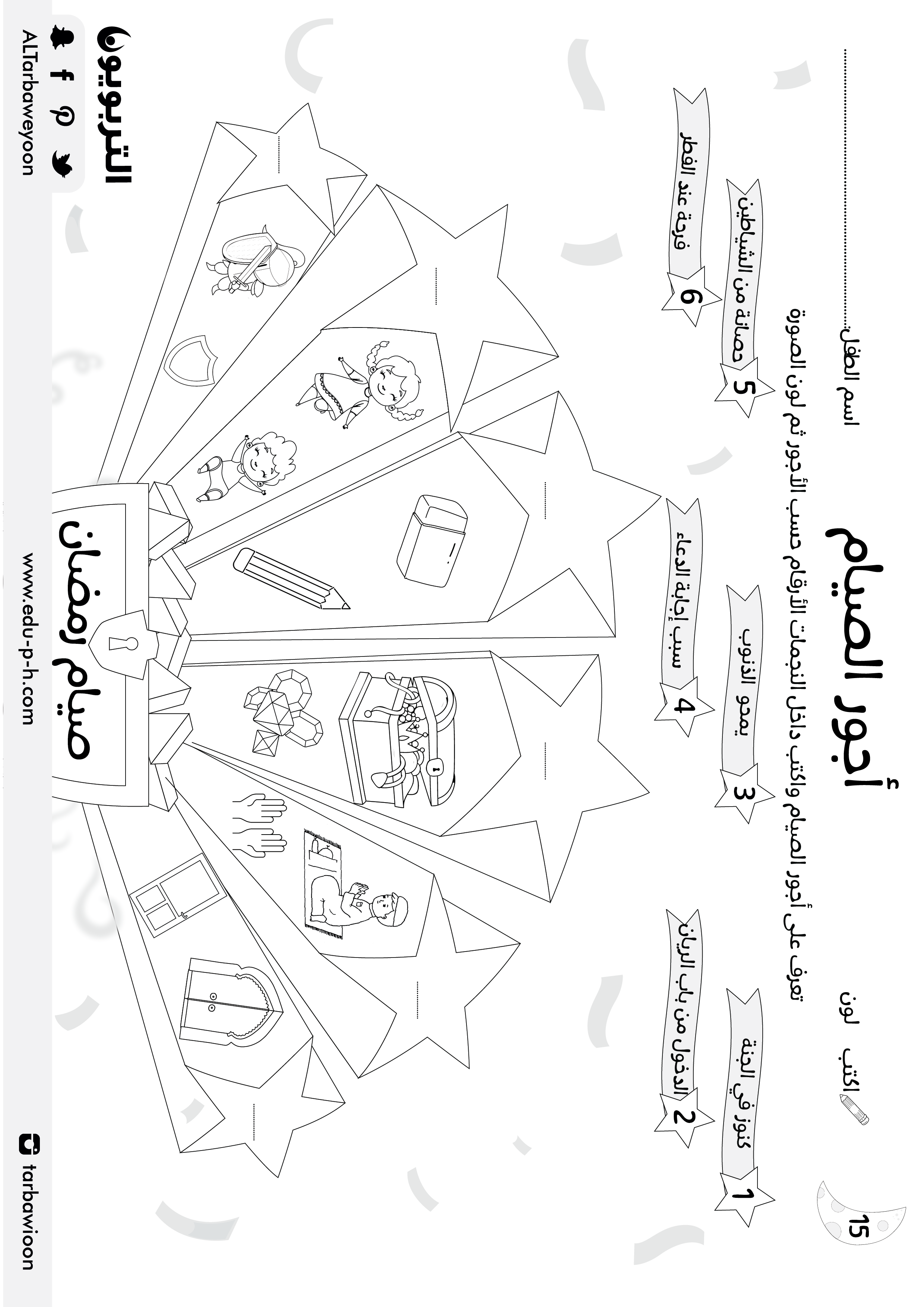 رمضان 15 أجور الصيام Ramadan Worksheets