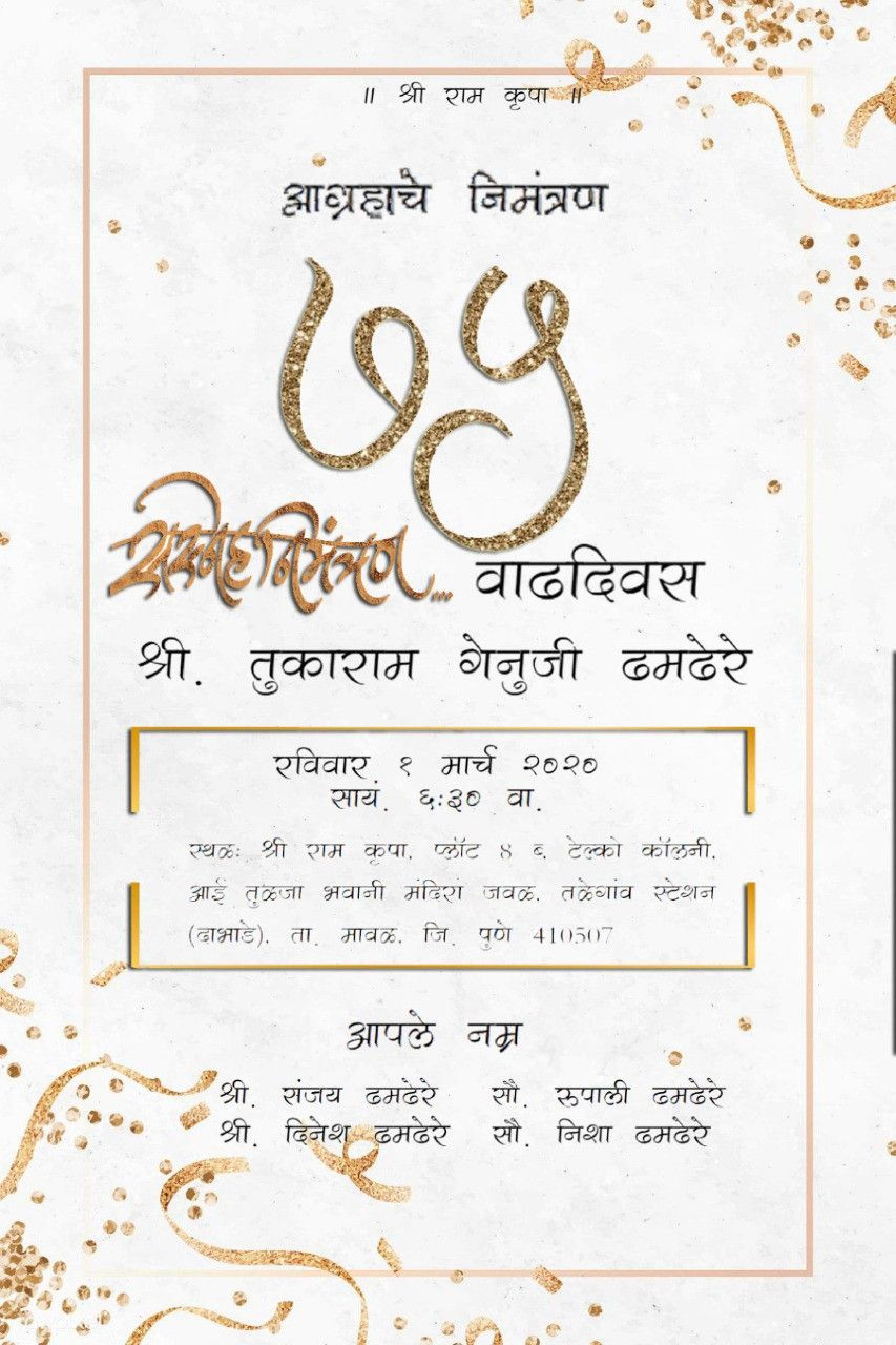 75th Birthday Invitation Card In Marathi 75th Birthday Invitations Happy Birthday Template Birthday Template