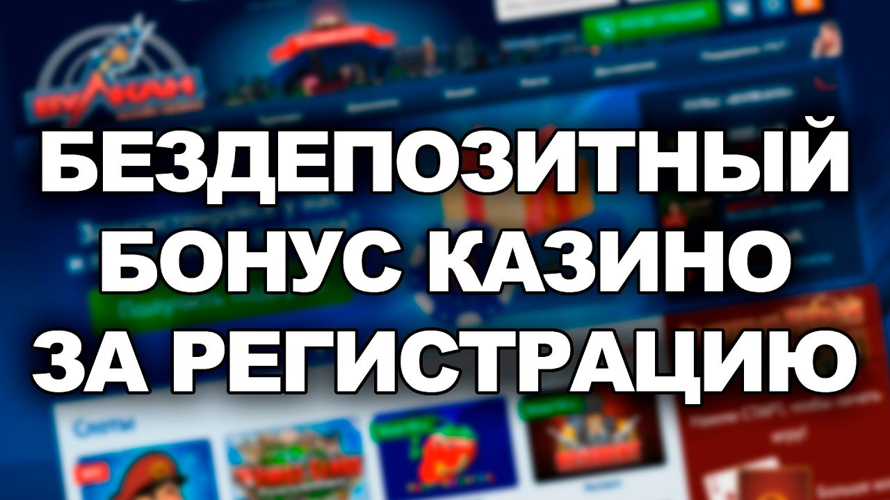 Бездипозит казино онлайн казино з бездепозитным бонусом за регистрацию без скачивания