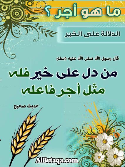 ماهو أجر الدلالة على الخير What Is Islam Ahadeeth Beautiful Quotes