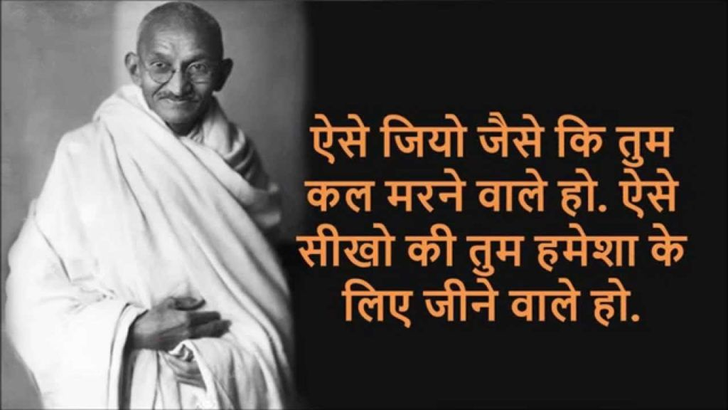 Mahatma Gandhi Jayanti Status In Hindi For Whatsapp Mahatma