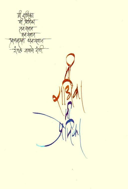 Marathi Calligraphy By BGLimye Poetry Nitin Aakhave
