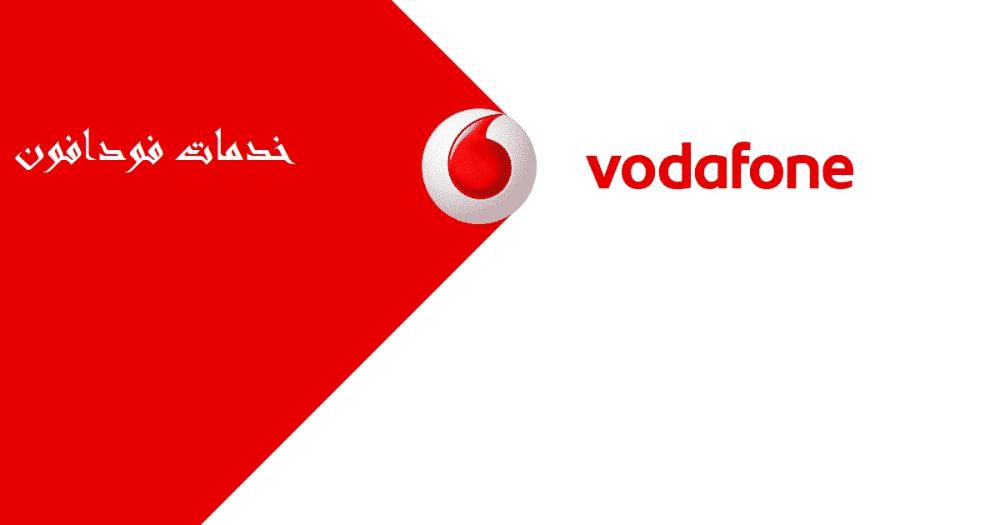 عروض وباقات فودافون الشهرية للمكالمات والنت 2019 وكيفية الاشتراك في الباقات واسعار باقات فوادفون اخبار شركة فودافون للب Company Logo Vodafone Logo Gaming Logos