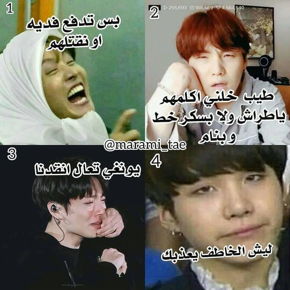 Bts Funny Science Jokes Funny Study Quotes Bts Memes Hilarious